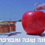Happy Rosh Hashanah from the IDF Border Guard