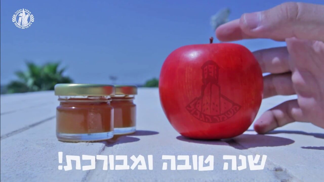 Is yom kippur a happy or sad holiday rosh hashanah fun happy rosh hashanah from the idf border guard kristyandbryce Choice Image